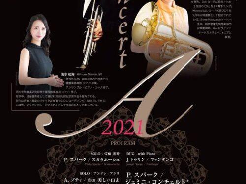 10月8日(金)開催!!『Concert A 2021』