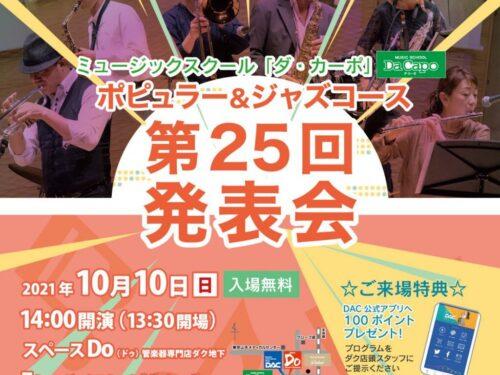 ミュージックスクール「ダ・カーポ」ポピュラー&ジャズコース 第25回 発表会