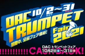 「DAC Trumpet Fair 2021」開催!!10月2日(土)~31日(日)